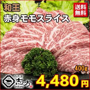 【お試しブランド牛】和王 A4,A5 赤身モモ スライス 500g(約3人前)|shikatameat
