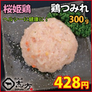 桜姫鶏 ヘルシー鶏つみれ 300g ツミレ|shikatameat