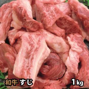 和牛 すじ 1kg お祭り 打ち上げ用 スジ...