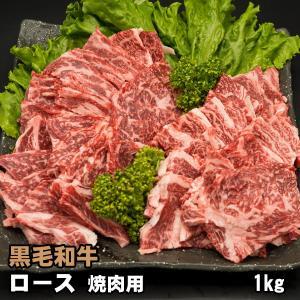 黒毛和牛 肩ロース・リブロース 焼肉用 1kg ギフトに最適 焼肉 バーベキュー BBQ shikatameat