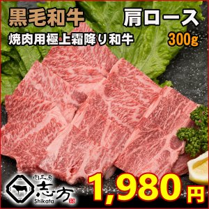 黒毛和牛 肩ロース 焼肉用 300g 焼肉 バーベキュー BBQ shikatameat