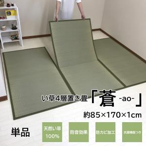 ユニット畳 置き畳 い草 国産 折り畳み式 蒼 85×170...