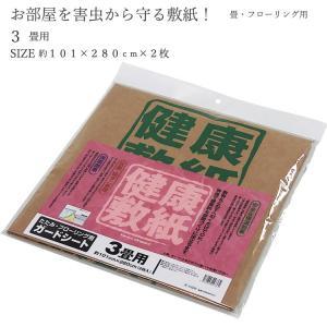 敷物シート ラグ カーペット 玄関マット 保護シート 健康敷紙 3畳 約101×280cm×2枚入|shikimonoya5o5o