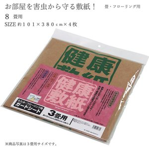 防虫紙 健康敷紙 8畳用 約101×380cm×4枚入|shikimonoya5o5o