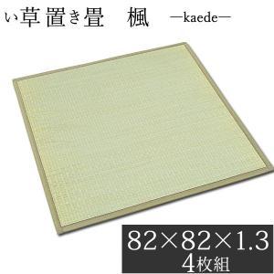 ユニット畳 置き畳 い草 半畳 楓82×82×1.3cm 防...