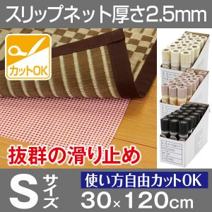 キッチンマット 120 すべり止め 滑り止めシート 30×120cm ホワイト スリップネットS 網形状 ネット形状 自由にカット shikimonoya5o5o