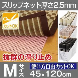 キッチンマット 120 すべり止め 滑り止めシート 45×120cm ブラック スリップネットM 網形状 ネット形状 自由にカット shikimonoya5o5o