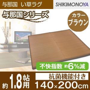 い草 ラグ い草ラグ い草カーペットマット 約 1.8畳 約 140×200cm 与那国 ブラウン  裏不織布貼|shikimonoya5o5o