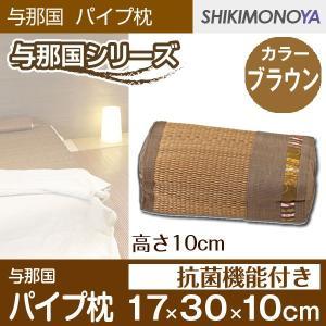 い草枕 パイプ まくら 快眠枕 与那国 約17×30×10cm ブラウン 敬老の日 プレゼント|shikimonoya5o5o