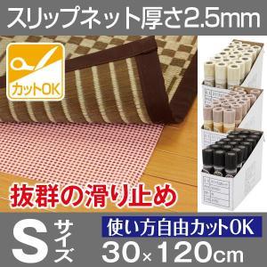 キッチンマット 120 すべり止め 滑り止めシート 30×120cm ベージュ スリップネットS 網形状 ネット形状 自由にカット shikimonoya5o5o