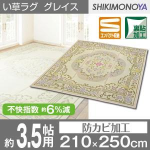 い草ラグ ラグマット ラグ 3.5畳 210×250cm グレイス 裏不織布貼|shikimonoya5o5o