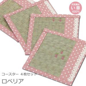 コースター 和風 かわいい い草 コップ敷き 畳 天然素材 ロベリア 4枚セット  約12×12cm ローズ shikimonoya5o5o