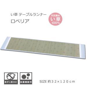 テーブルランナー 和風 い草 ロベリア 約32×120cm ブルー shikimonoya5o5o
