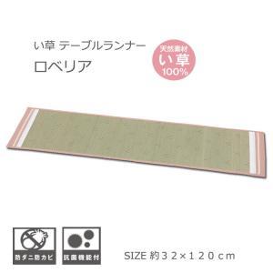 テーブルランナー 和風 い草 ロベリア 約32×120cm ローズ shikimonoya5o5o