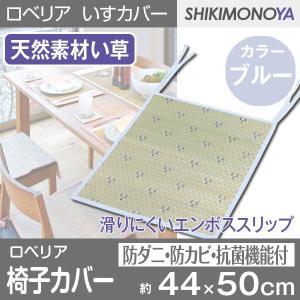 椅子 カバー チェアカバー い草 ロベリア ブルー 約44×50cm shikimonoya5o5o