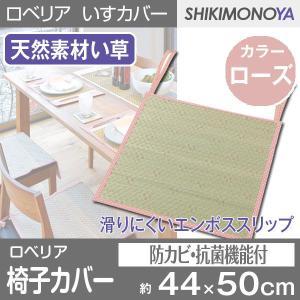 椅子 カバー チェアカバー ロベリア ローズ 約44×50cm shikimonoya5o5o