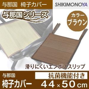 椅子 カバー チェアカバー 与那国 ブラウン 約44×50cm shikimonoya5o5o