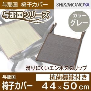 椅子カバー チェアカバー 与那国 グレー 約44×50cm shikimonoya5o5o