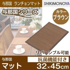 ランチョンマット い草 与那国 約32×45cm ブラウン shikimonoya5o5o