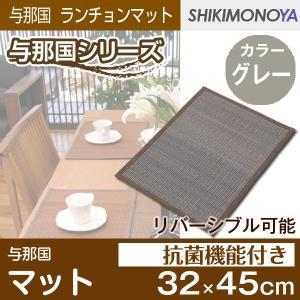 テーブルマット ランチョンマット い草 与那国 約32×45cm グレー shikimonoya5o5o