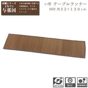 テーブルランナー 和風 テーブルセンター い草 与那国 約32×120cm ブラウン shikimonoya5o5o