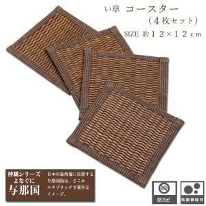 コースター 和風 かわいい い草 コップ敷き 畳 天然素材 与那国 4枚セット  約12×12cm ブラウン shikimonoya5o5o