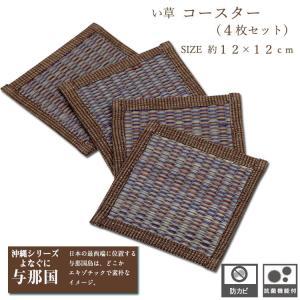 コースター 和風 かわいい い草 コップ敷き 畳 天然素材 与那国 4枚セット  約12×12cm グレー shikimonoya5o5o