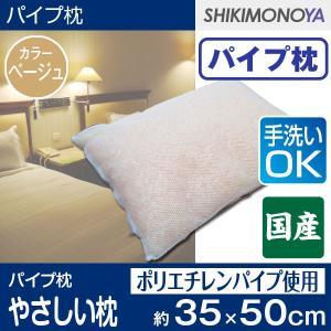枕 洗える ウォシャブル 枕 国産 やさしい枕 ベージュ|shikimonoya5o5o