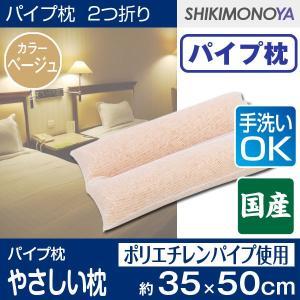 枕 洗える ウォシャブル 枕 国産 やさしい枕 2ツ折り ベージュ|shikimonoya5o5o
