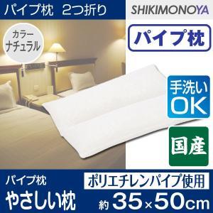 枕 洗える ウォシャブル 枕 国産 やさしい枕 2ツ折り ナチュラル|shikimonoya5o5o