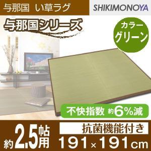 い草 ラグ い草 ラグマット 2.5畳 191×191cm 与那国 グリーン 裏不織布貼|shikimonoya5o5o
