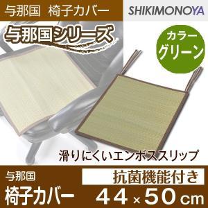 椅子カバー チェアカバー 与那国 グリーン 約44×50cm 敬老の日 プレゼント shikimonoya5o5o