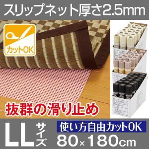 キッチンマット 180 すべり止め 滑り止めシート 80×180cm ブラック スリップネットLL 網形状 ネット形状 自由にカット shikimonoya5o5o