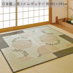 い草ラグ い草カーペット ラグ マット 2.5畳 191×191cm レヴェリー ブラウン 日本製 不織布貼|shikimonoya5o5o