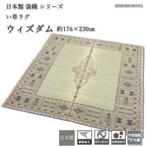 い草 ラグマット イ草 ラグ 2.5畳 176×230cm ウィズダム ベージュ 日本製 不織布貼|shikimonoya5o5o