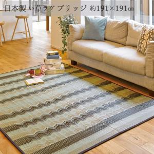 い草カーペット い草ラグ ラグ ラグマット ブラウン 2.5畳 191×191cm ブリッジ 日本製 裏不織布貼|shikimonoya5o5o