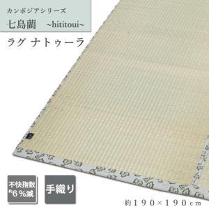 い草 カーペット ラグ い草 カンボジア 本格手織り ナトゥーラ 190×190cm 約2.4畳|shikimonoya5o5o
