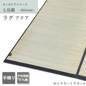い草 カーペット ラグ い草 カンボジア 本格手織り アクア 約190×190cm 約2.4畳|shikimonoya5o5o