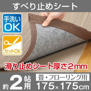 すべり止め 滑り止め すべり止めシート 約2畳 約175×175cm ラグ カーペット すべりどめ 自由にカット|shikimonoya5o5o