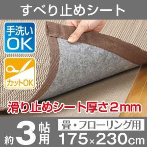 すべり止め 滑り止め すべり止めシート 約3畳 約175×230cm ラグ カーペット すべりどめ 自由にカット|shikimonoya5o5o