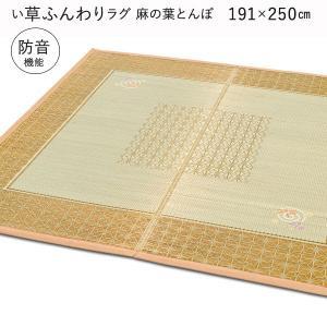 い草 ラグ ラグマット 3畳 191×250cm ふんわり ウレタン 麻の葉 とんぼ 裏不織布貼 防音|shikimonoya5o5o