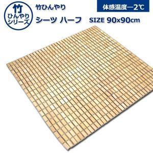 竹 敷きパッド 竹シーツ 竹駒シーツ 約90×90cm 竹ひんやり Hハーフサイズ|shikimonoya5o5o
