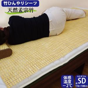 竹 敷きパッド 冷感 シーツ 夏 アジアン ひんやり 約 116×180cm 竹ひんやりシーツ  セミダブル サイズ|shikimonoya5o5o