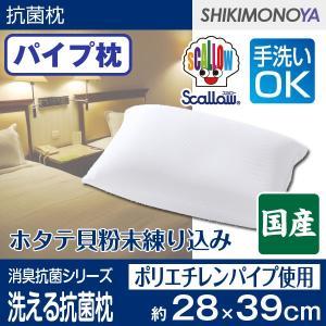 枕 まくら マクラ パイプ 洗える 抗菌枕 約39×28cm ウォシャブル|shikimonoya5o5o