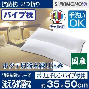 枕 まくら マクラ パイプ 洗える 抗菌枕 約50×35cm ウォシャブル|shikimonoya5o5o
