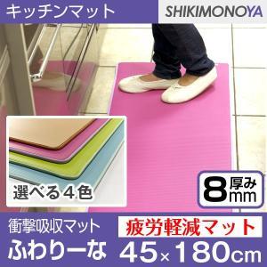 キッチンマット 180 ゴム マット 45×180cm ベージュ ふわりーな 発泡ゴムで出来た足元快適マット shikimonoya5o5o