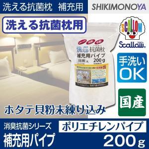 枕 まくら マクラ パイプ ウォシャブル 国産 洗える抗菌枕補充材|shikimonoya5o5o