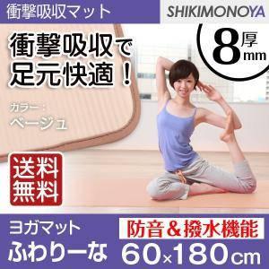 ヨガマット トレーニングマット エクササイズマット 厚み8mm  60cm×180cm ふわりーな ベージュ shikimonoya5o5o