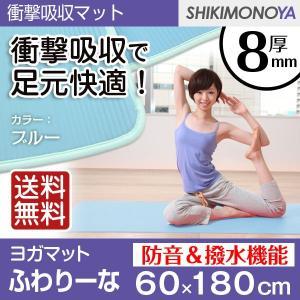ヨガマット トレーニングマット エクササイズマット 厚み8mm  60cm×180cm ふわりーな ブルー shikimonoya5o5o
