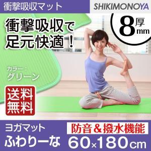 ヨガマット トレーニングマット エクササイズマット 厚み8mm  60cm×180cm ふわりーな グリーン shikimonoya5o5o
